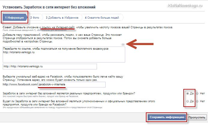 Як використовувати Facebook