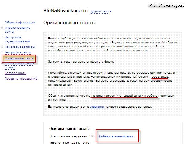 Як розкрутити сайт самому