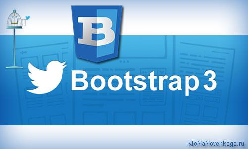 Занурюємося в Bootstrap