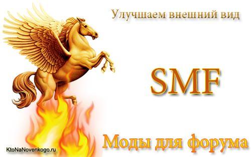 Моди для SMF