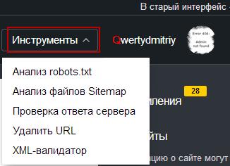 Що використовувати вебмайстру